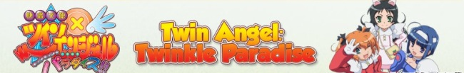 Twin Angel: Twinkle Paradise
