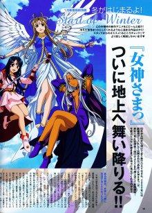 Megami #56 - Ah! Megami-sama Article