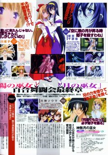 Megami #56 - Kannaduki no Miko Article