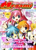 Megami #64 - Cover Art