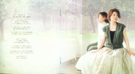 See-Saw: Dreamfield - CD Insert Image
