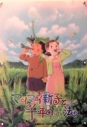 Maimai Shinko to Sennen no Maho